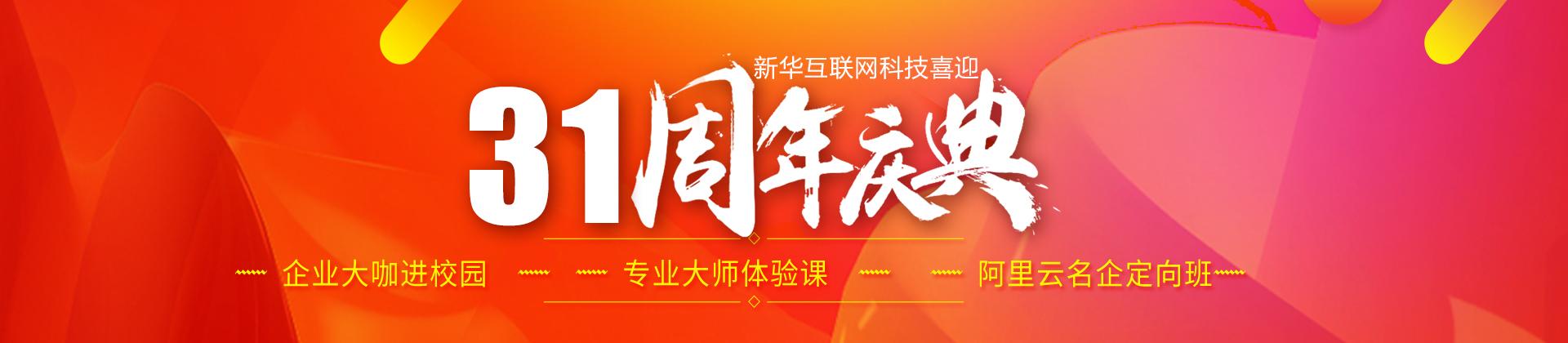 新华31周年庆