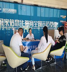 新疆新华电脑学院招生图片